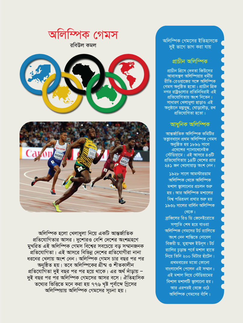 Page-8-Olympics--Ok